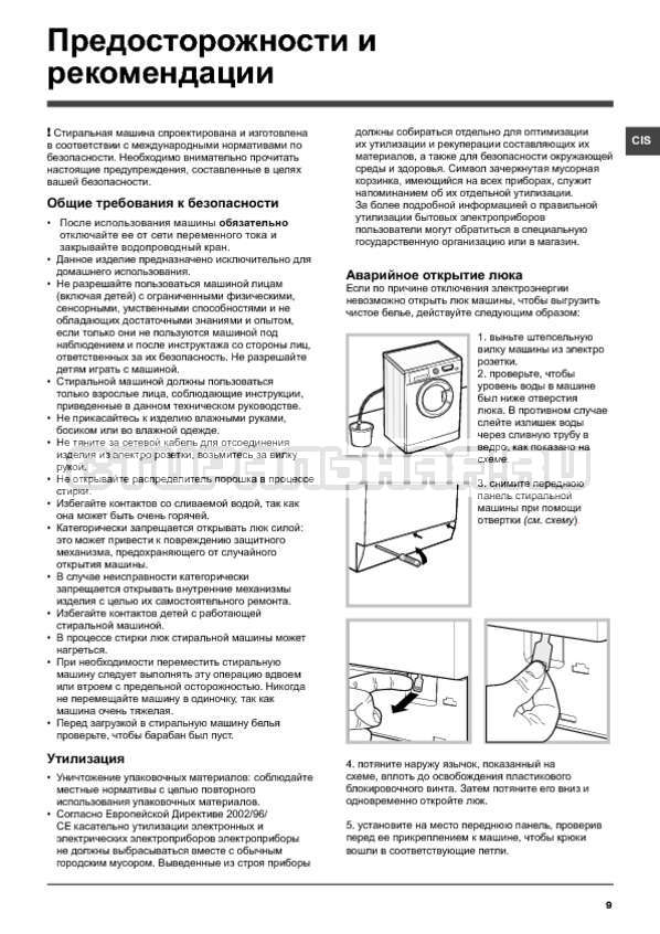 Инструкция Hotpoint-Ariston WMSD 7105 B страница №9