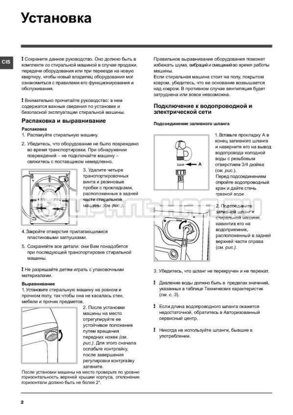Инструкция Hotpoint-Ariston WMSD 8215 B страница №2