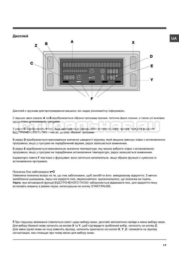 Инструкция Hotpoint-Ariston WMSD 8215 B страница №17