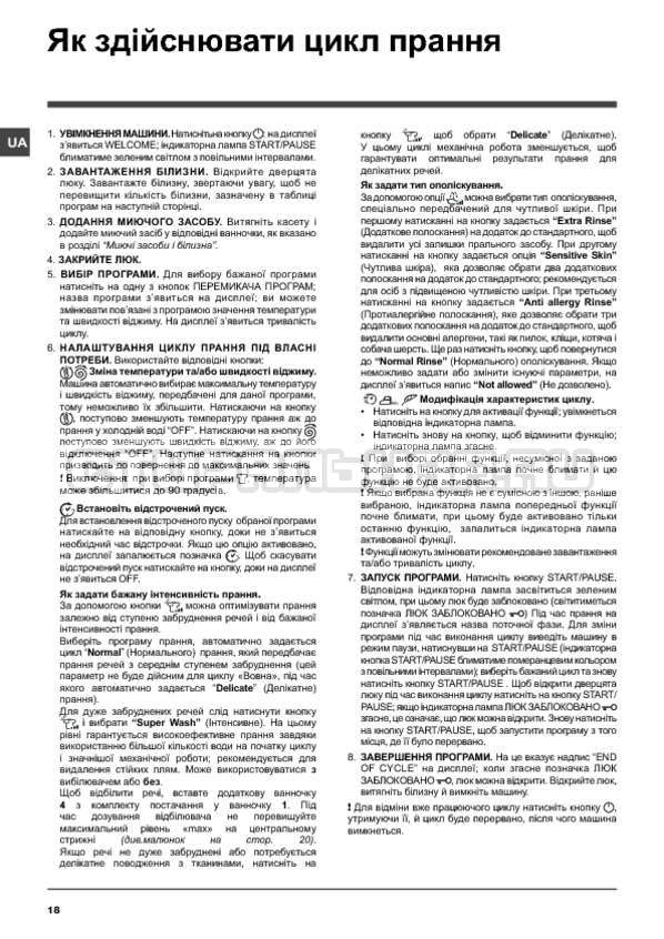Инструкция Hotpoint-Ariston WMSD 8215 B страница №18