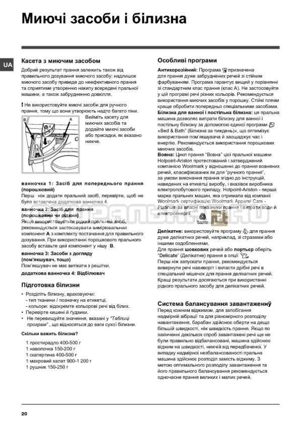 Инструкция Hotpoint-Ariston WMSD 8215 B страница №20