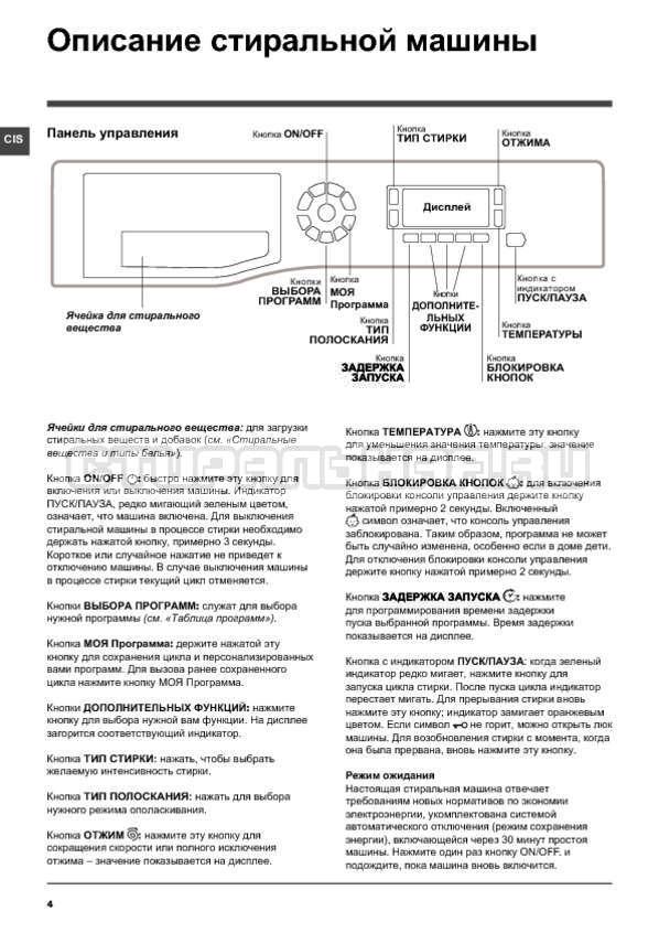 Инструкция Hotpoint-Ariston WMSD 8215 B страница №4