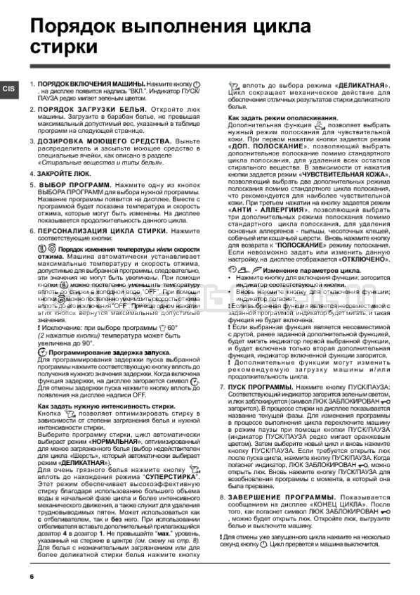 Инструкция Hotpoint-Ariston WMSD 8215 B страница №6