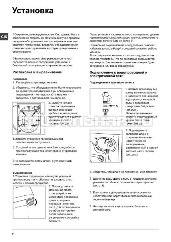 Инструкция Hotpoint-Ariston WMSG 625B страница №2