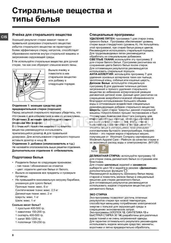 Инструкция Hotpoint-Ariston WMSG 625B страница №8