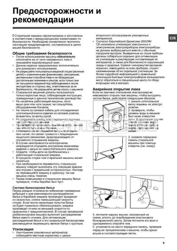 Инструкция Hotpoint-Ariston WMSG 625B страница №9