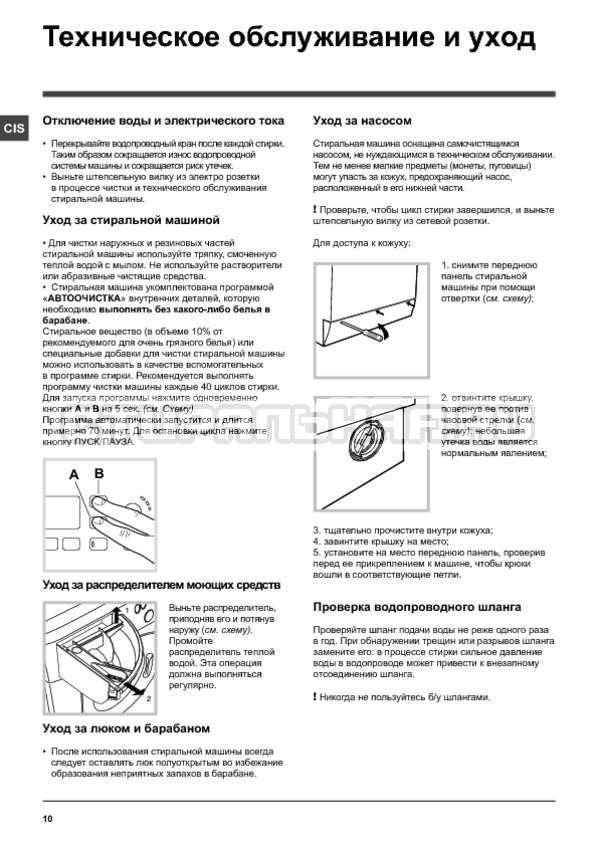 Инструкция Hotpoint-Ariston WMSG 625B страница №10