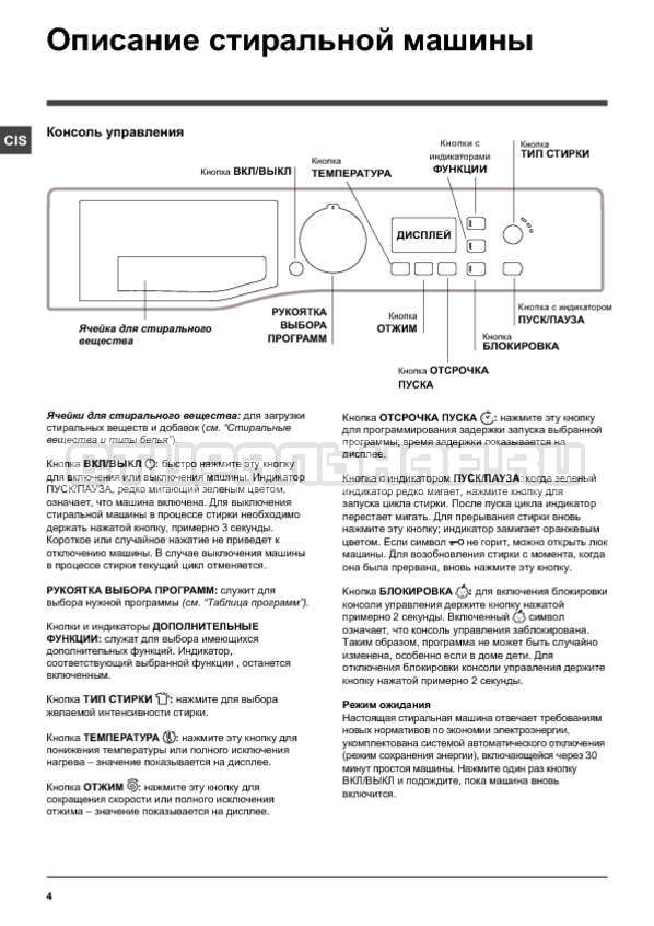 Инструкция Hotpoint-Ariston WMSG 7105 B страница №4