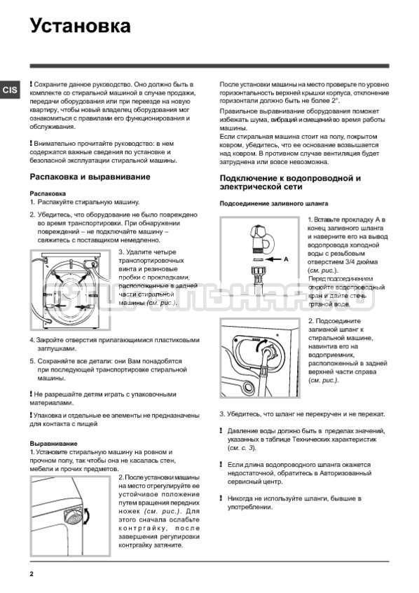 Инструкция Hotpoint-Ariston WMUF 5050B страница №2
