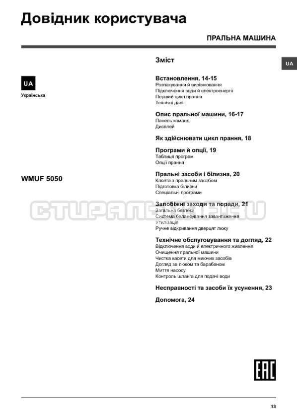 Инструкция Hotpoint-Ariston WMUF 5050B страница №13