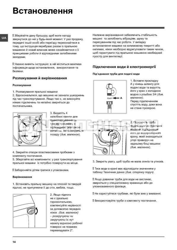 Инструкция Hotpoint-Ariston WMUF 5050B страница №14