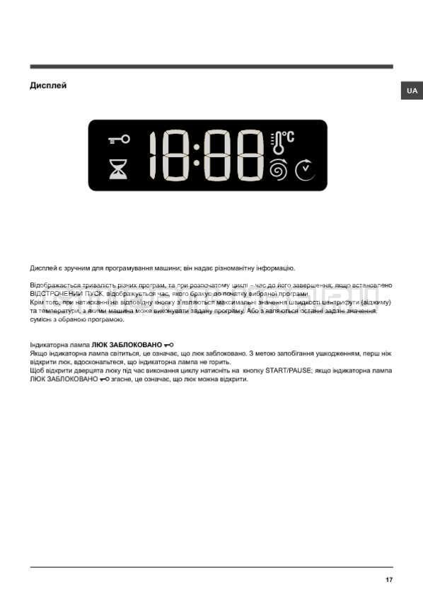 Инструкция Hotpoint-Ariston WMUF 5050B страница №17
