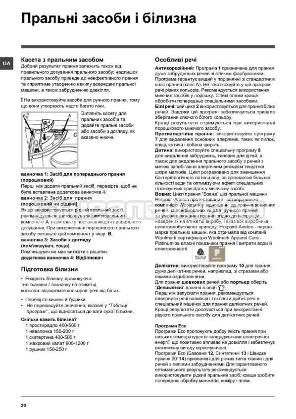 Инструкция Hotpoint-Ariston WMUF 5050B страница №20