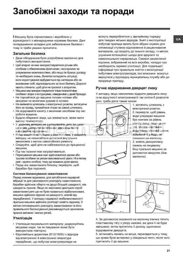 Инструкция Hotpoint-Ariston WMUF 5050B страница №21