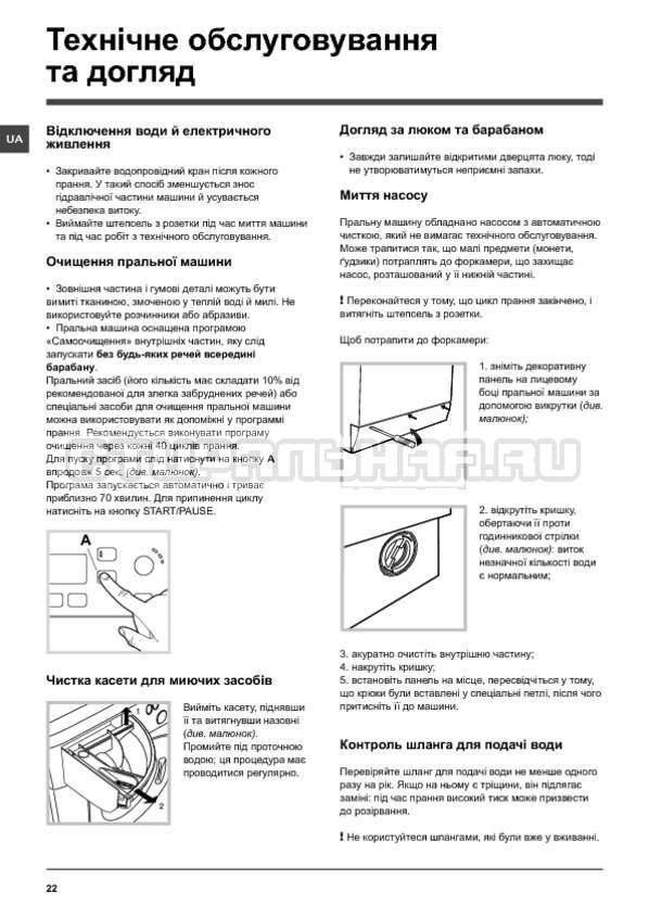 Инструкция Hotpoint-Ariston WMUF 5050B страница №22