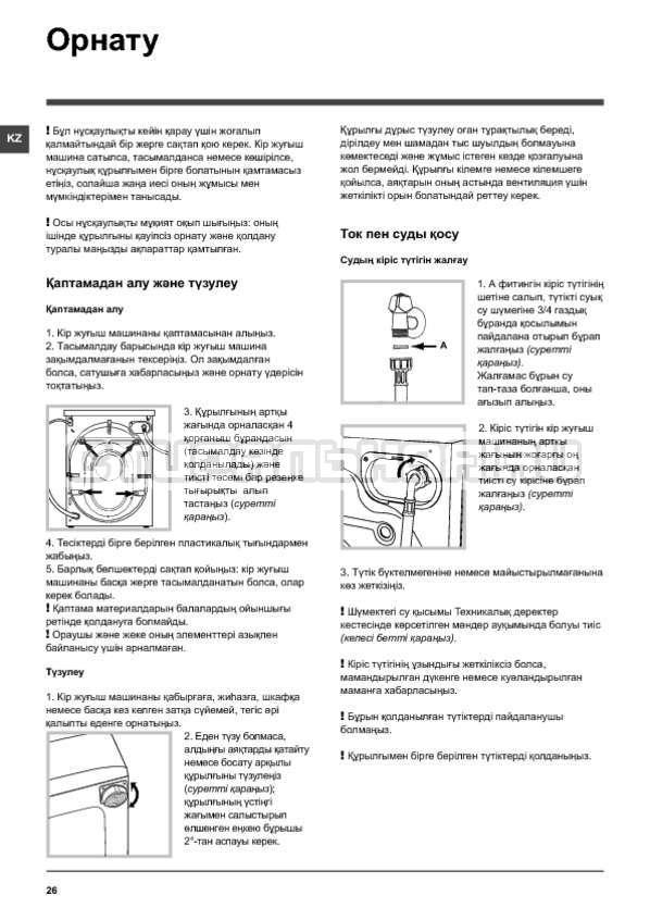 Инструкция Hotpoint-Ariston WMUF 5050B страница №26