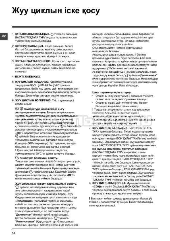 Инструкция Hotpoint-Ariston WMUF 5050B страница №30