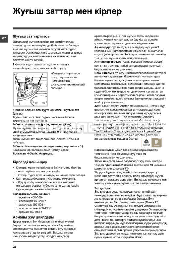 Инструкция Hotpoint-Ariston WMUF 5050B страница №32