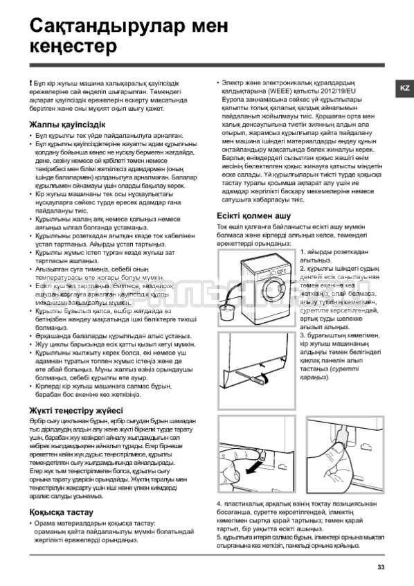 Инструкция Hotpoint-Ariston WMUF 5050B страница №33