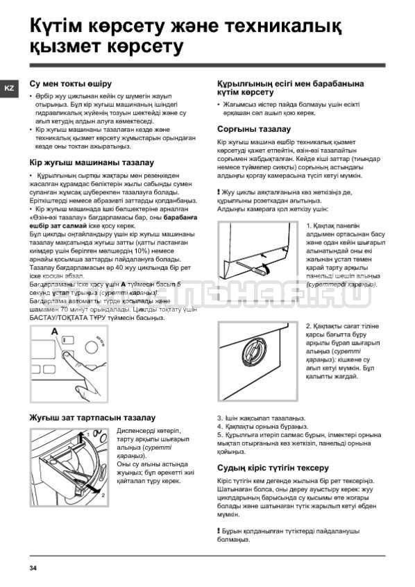 Инструкция Hotpoint-Ariston WMUF 5050B страница №34