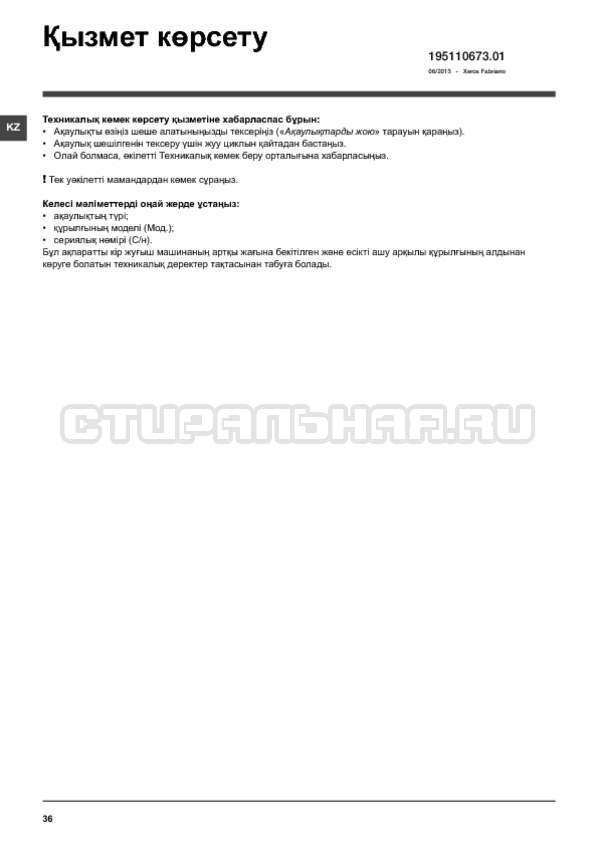 Инструкция Hotpoint-Ariston WMUF 5050B страница №36