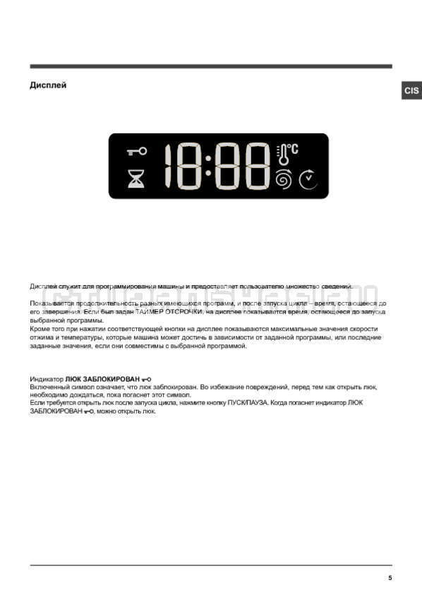 Инструкция Hotpoint-Ariston WMUF 5050B страница №5