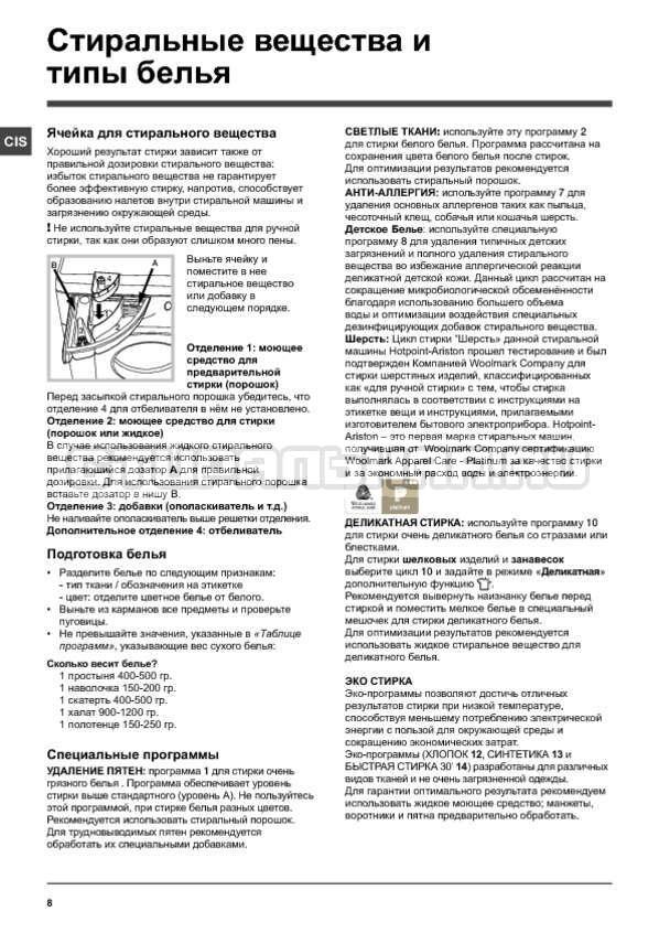 Инструкция Hotpoint-Ariston WMUF 5050B страница №8
