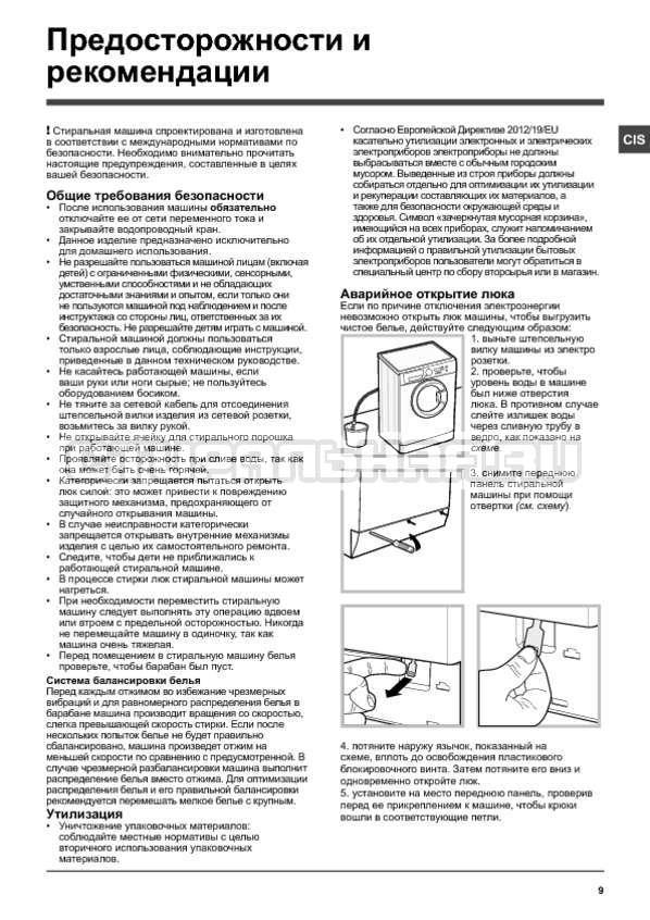 Инструкция Hotpoint-Ariston WMUF 5050B страница №9