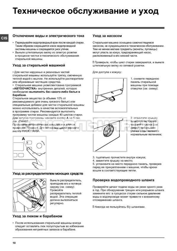 Инструкция Hotpoint-Ariston WMUF 5050B страница №10