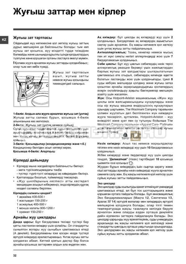 Инструкция Hotpoint-Ariston WMUG 5050B страница №32