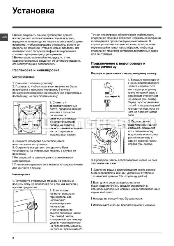 Инструкция Hotpoint-Ariston WMUL 5050 страница №2