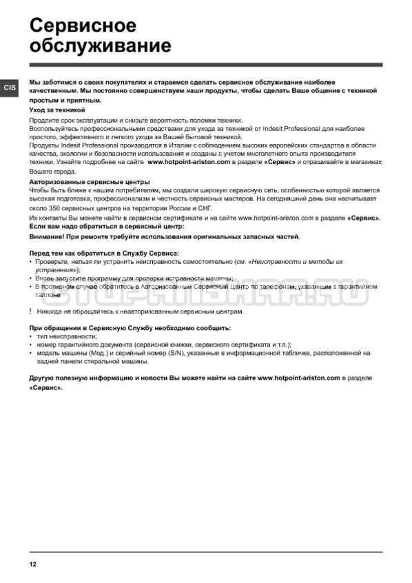 Инструкция Hotpoint-Ariston WMUL 5050 страница №12