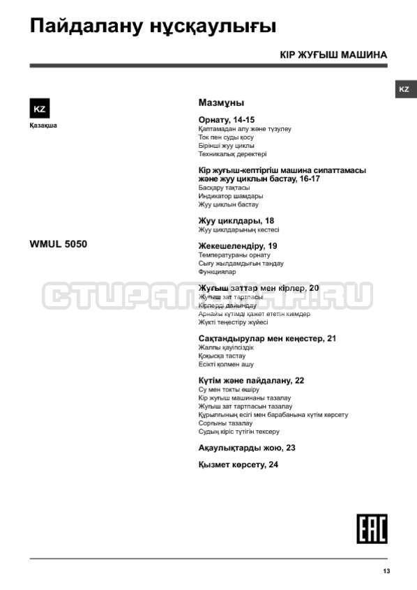 Инструкция Hotpoint-Ariston WMUL 5050 страница №13