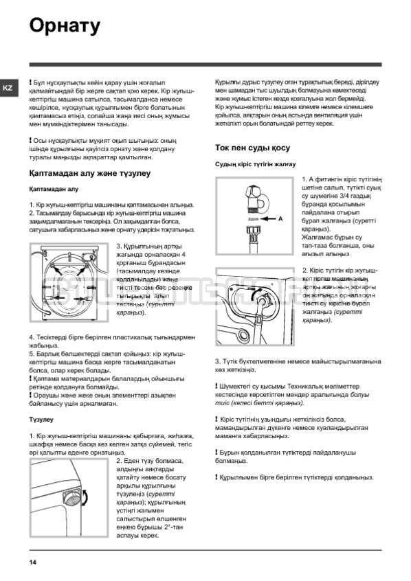 Инструкция Hotpoint-Ariston WMUL 5050 страница №14