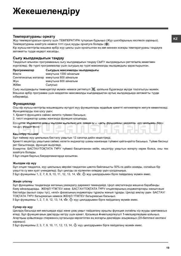 Инструкция Hotpoint-Ariston WMUL 5050 страница №19