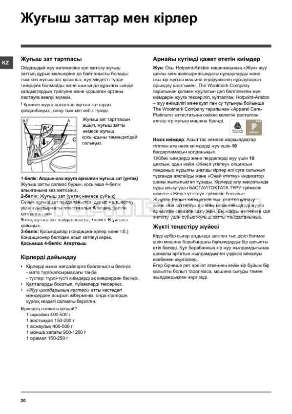 Инструкция Hotpoint-Ariston WMUL 5050 страница №20