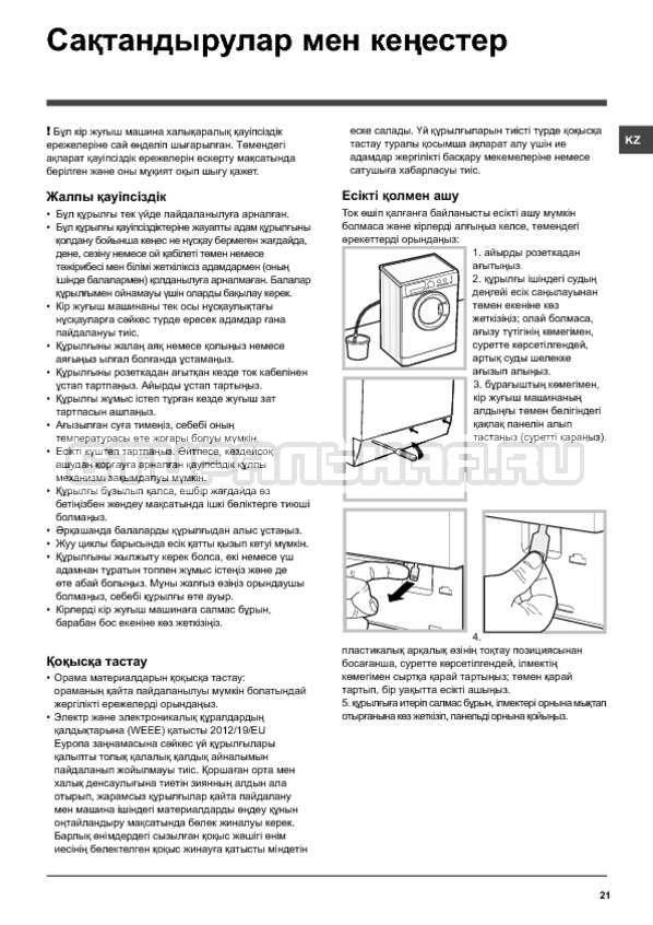 Инструкция Hotpoint-Ariston WMUL 5050 страница №21