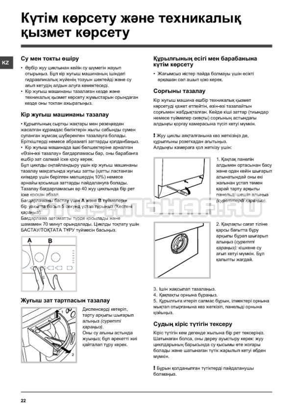 Инструкция Hotpoint-Ariston WMUL 5050 страница №22