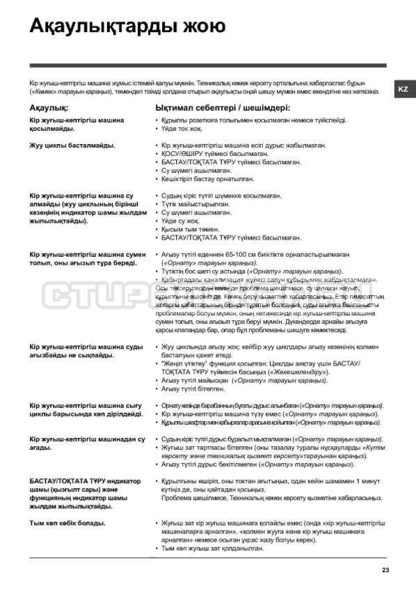 Инструкция Hotpoint-Ariston WMUL 5050 страница №23