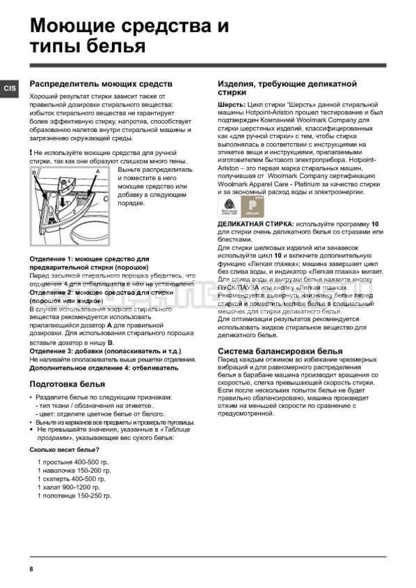 Инструкция Hotpoint-Ariston WMUL 5050 страница №8
