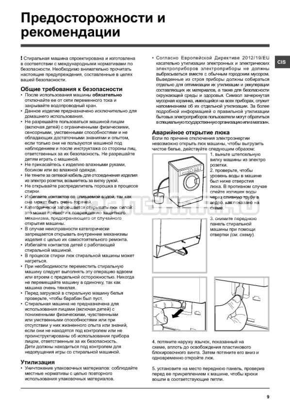 Инструкция Hotpoint-Ariston WMUL 5050 страница №9