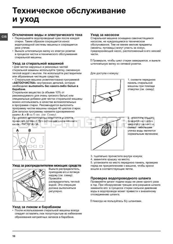 Инструкция Hotpoint-Ariston WMUL 5050 страница №10