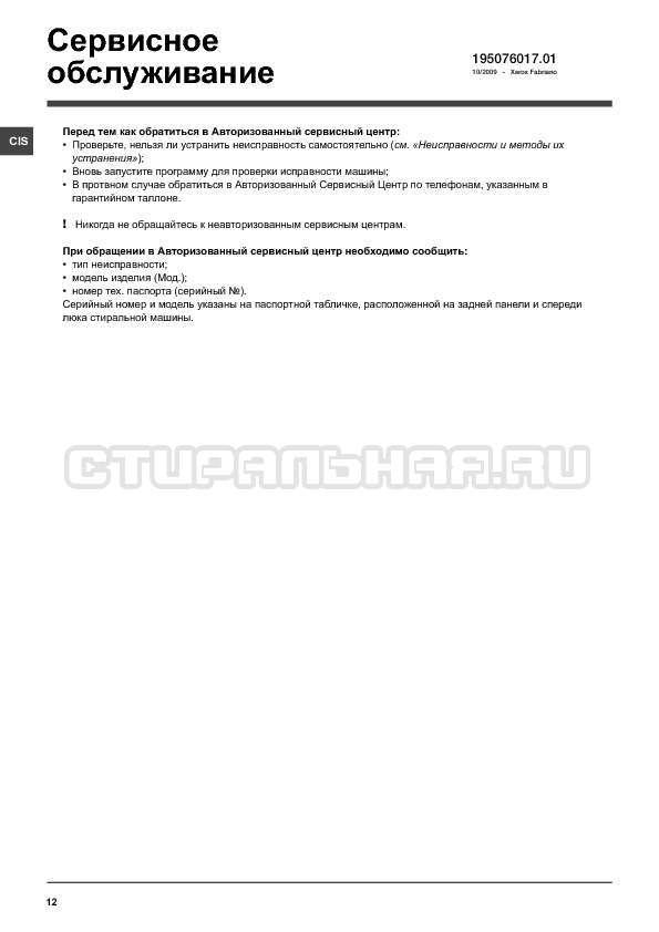 Инструкция Indesit IWB 5083 страница №12