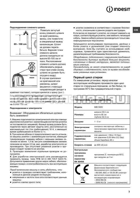 Инструкция Indesit IWB 5083 страница №3