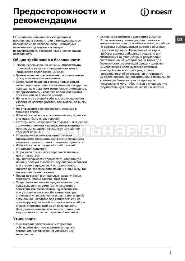 Инструкция Indesit IWB 5083 страница №9