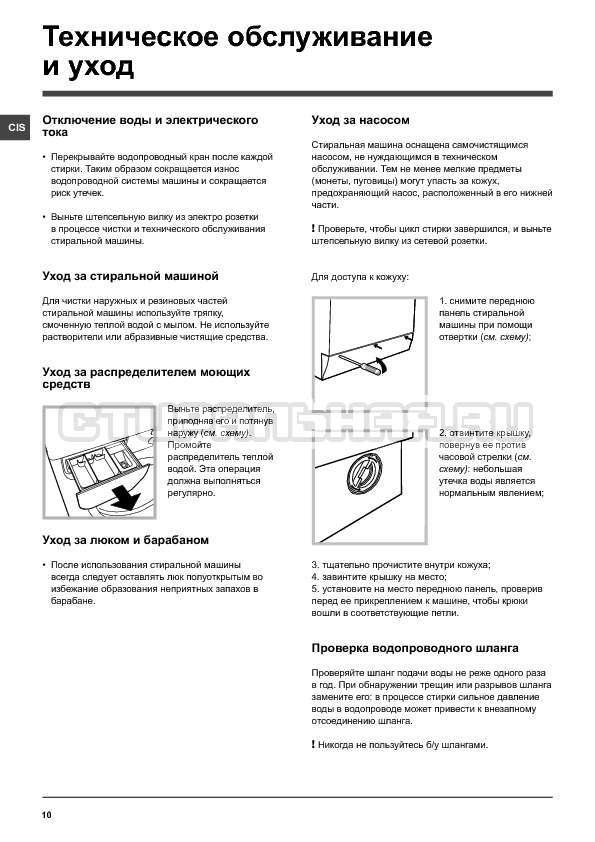 Инструкция Indesit IWB 5103 страница №10