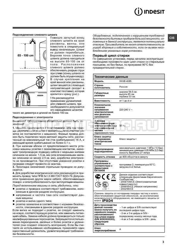 Инструкция Indesit IWB 6085 страница №3