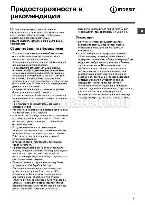 Инструкция Indesit IWB 6085 страница №9