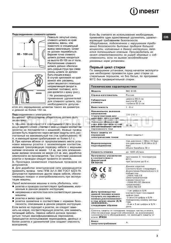 Инструкция Indesit IWC 6105 B страница №3