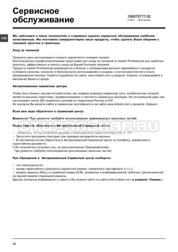 Инструкция Indesit IWD 5085 страница №12